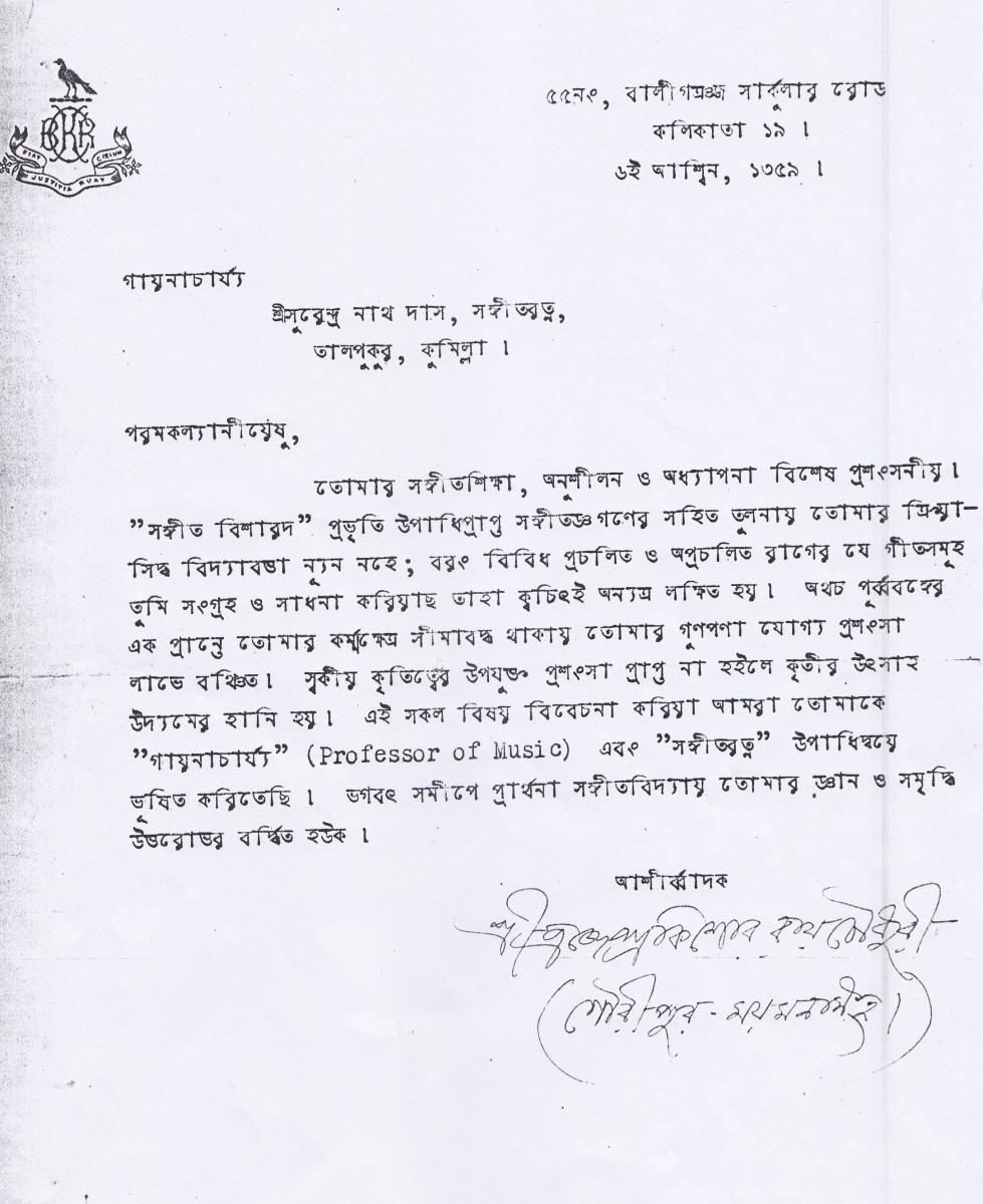 Certification letter from Maharaja Brazendra Kishor Roy Chowdhury