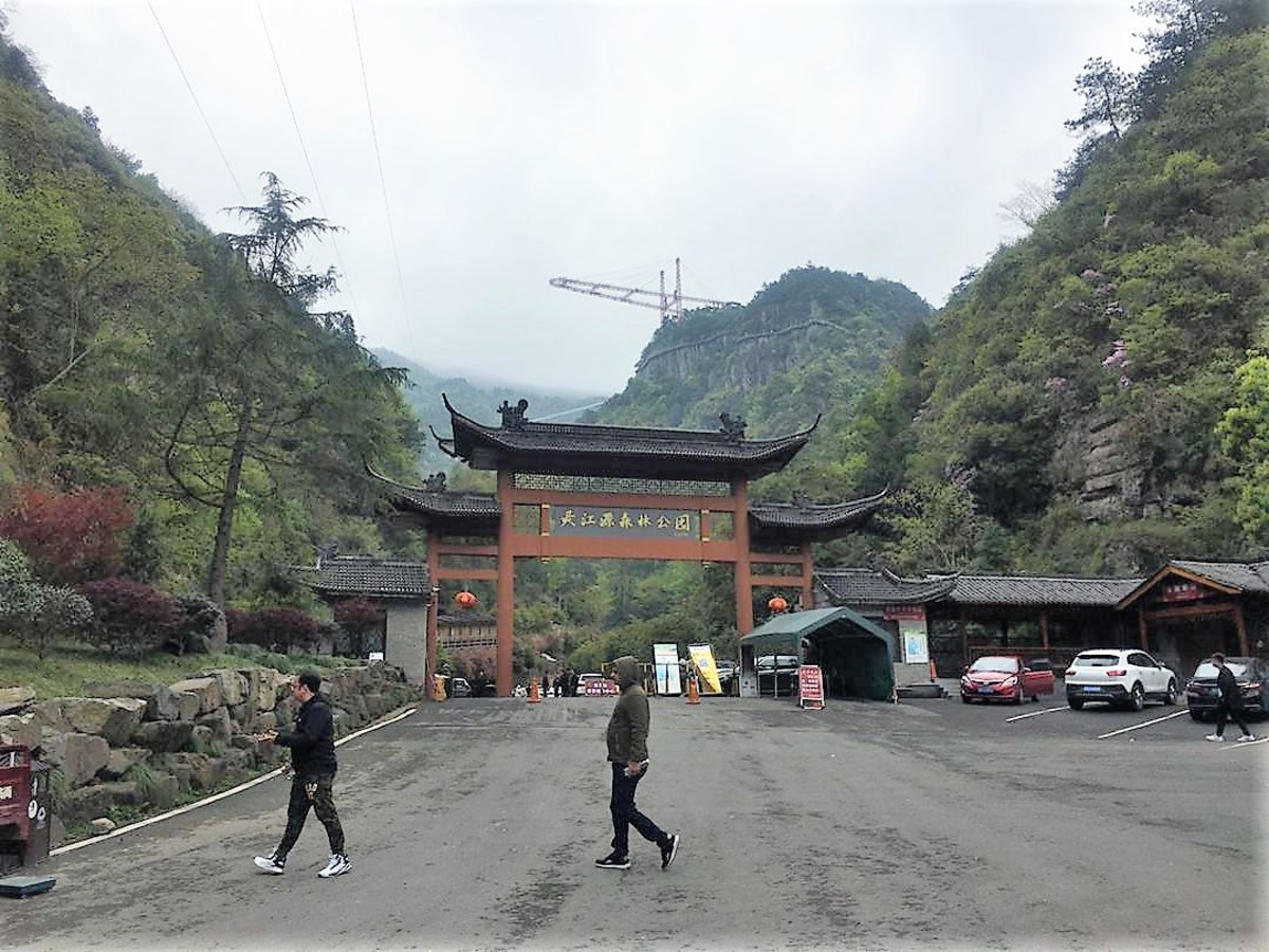 Entrance to the Lingjiangyuan Forest Park And Glass Bridge