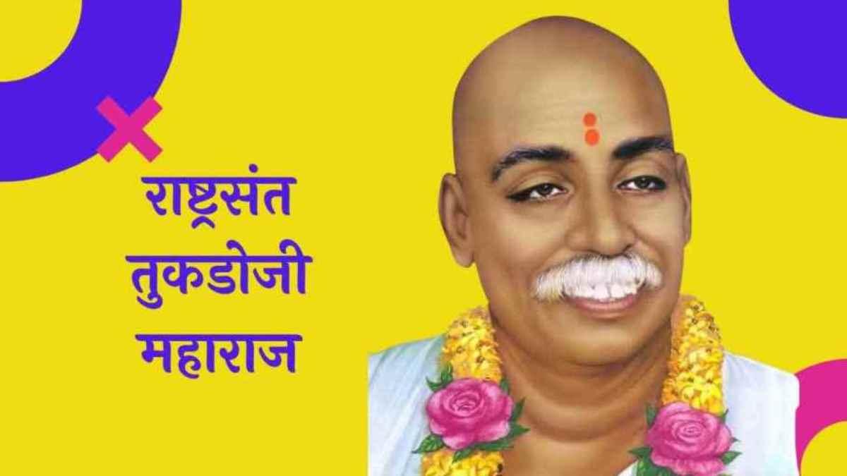 He founded Gurukunj Ashram at Gurukunj Mozri in Maharashtra.
