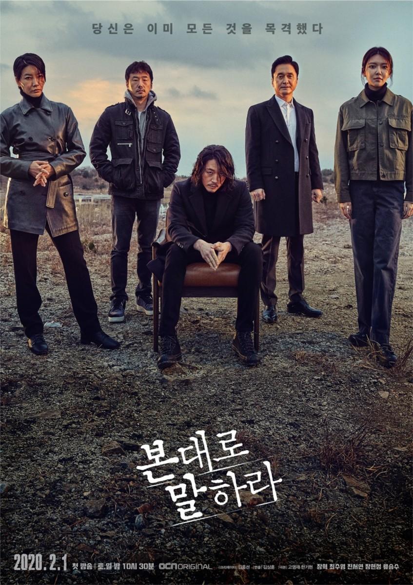 the-best-serial-killer-k-dramas