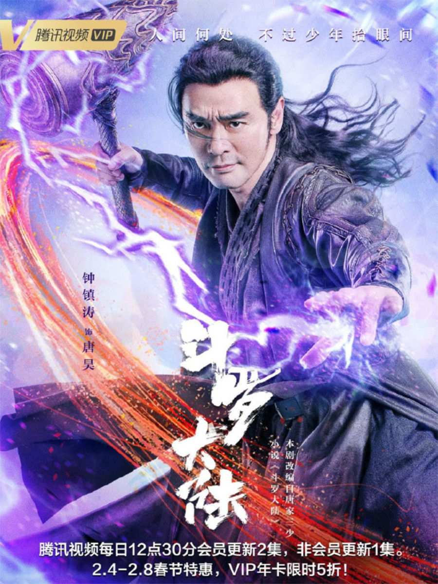 Promotional poster for Duoluo Continent. The character is shown wielding the supremely powerful Hàotiān Hammer.