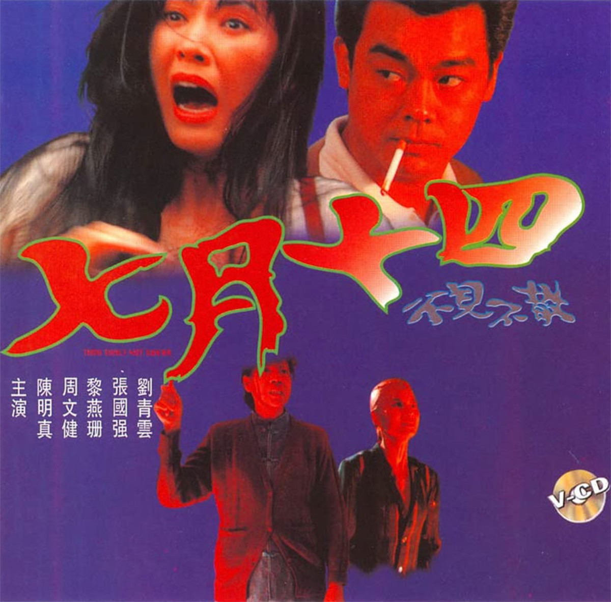 VCD cover for Thou Sall Not Swear. Of note, as this is a Hong Kong production, the date indicated is the fourteenth. (See Point 1)