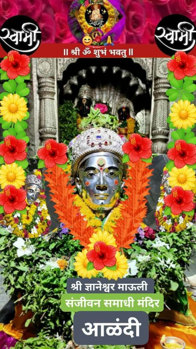 This samadhi temple is situated at Alandi in Pune district. It is located in Maharashtra State.