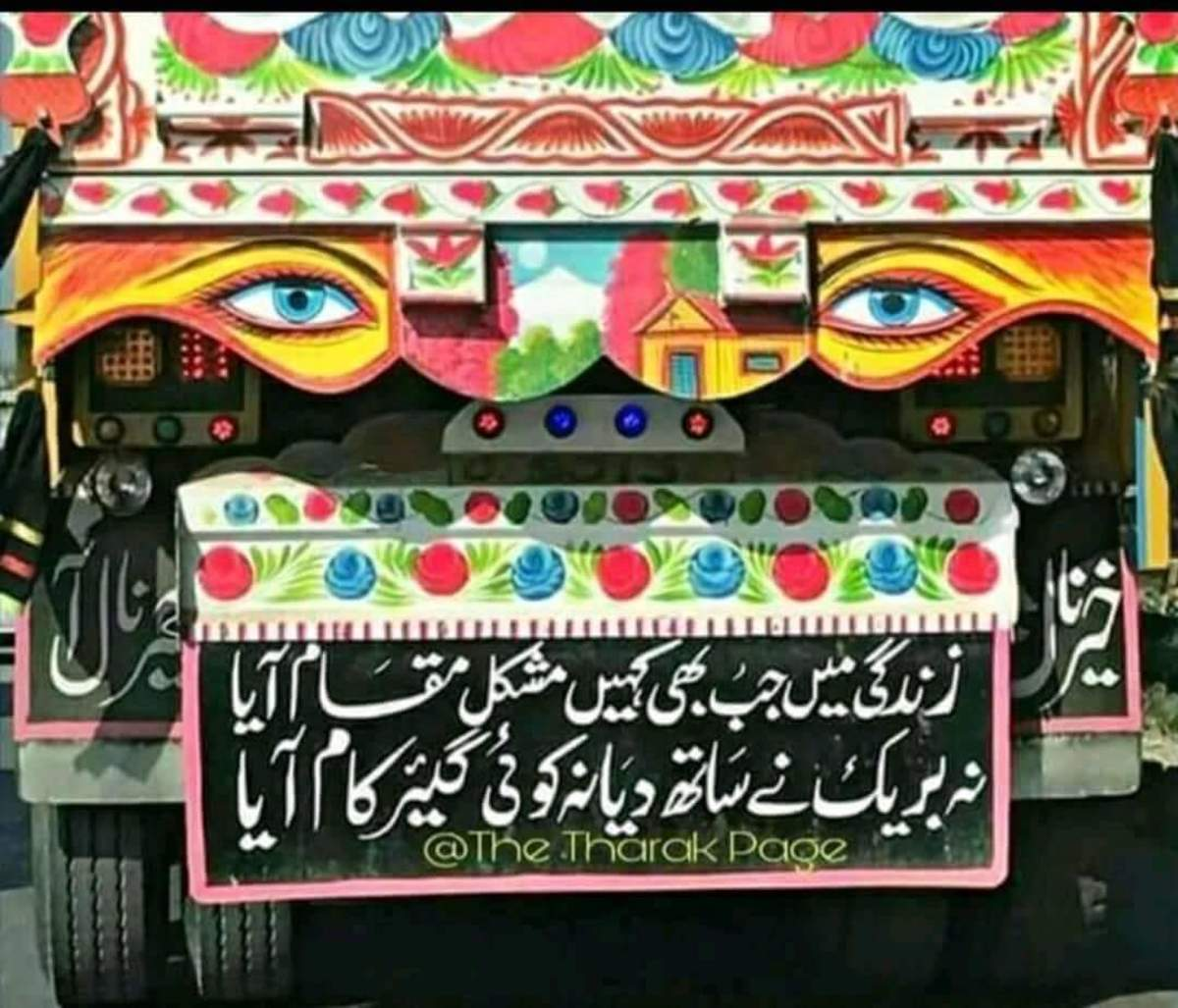 Lyrical style to express feelings. Poetry written in Urdu language is a distinct feature of truck art.