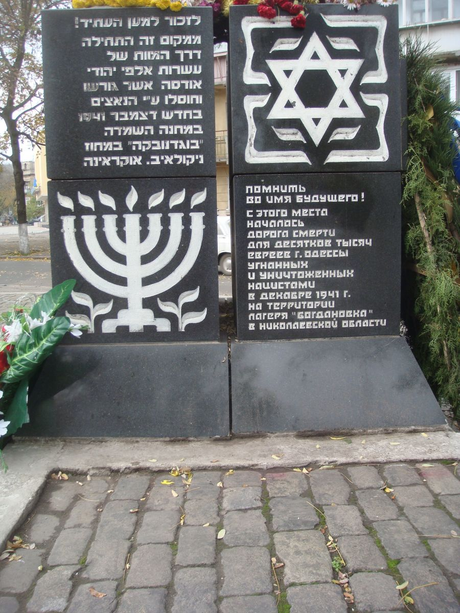 Memorial, dedicated to victims of Holocaust in Odessa, Ukraine
