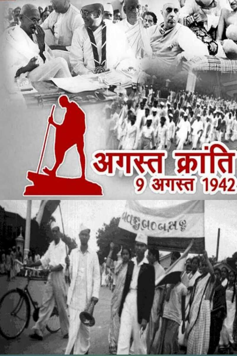 August Revolution Day has a special significance in the history of modern India. The August Revolution was an anti-colonial, anti-racist and anti-capitalist revolution.
