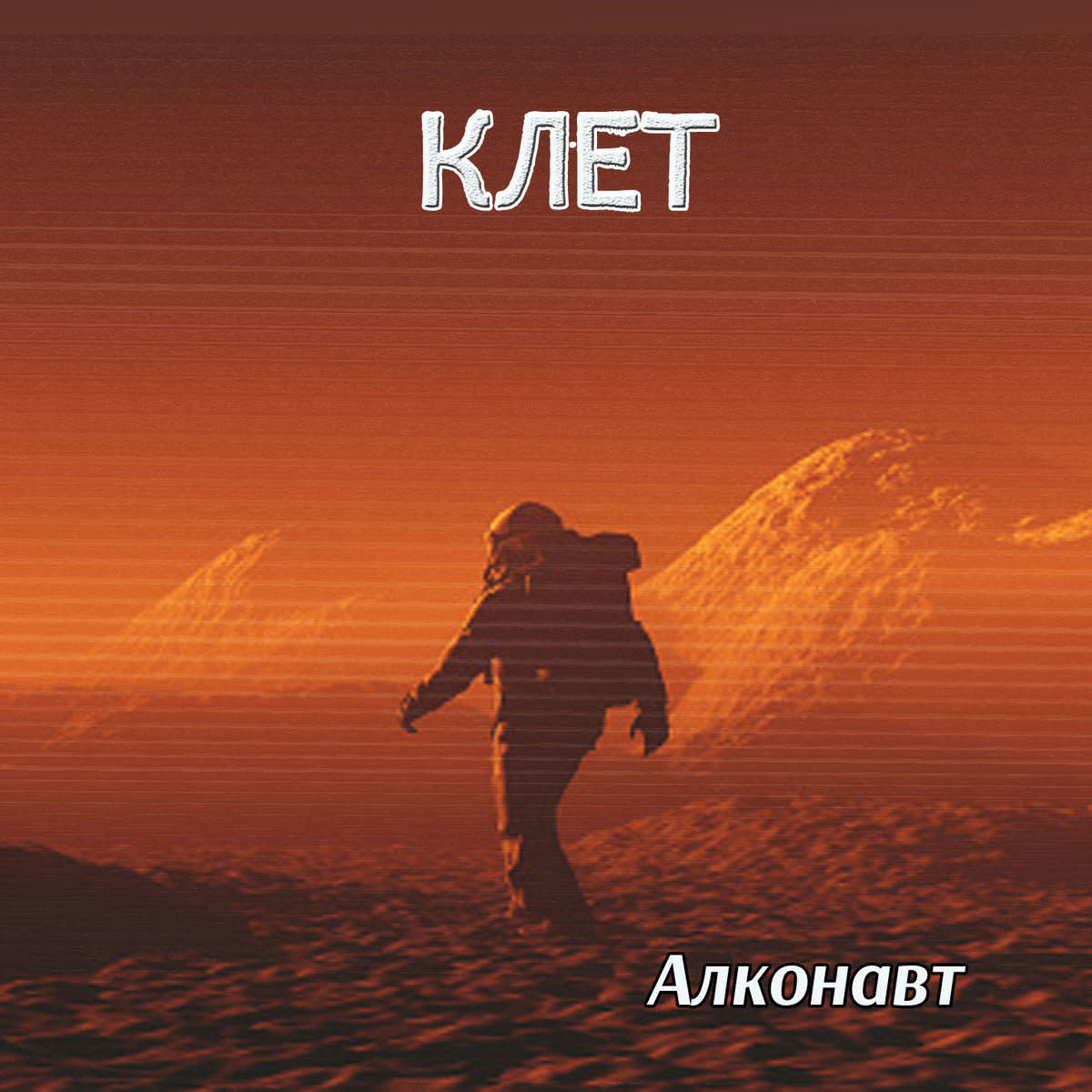 synth-album-review-alconaut-by-klet